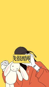 我很酷啊 情侣 手机 黄色 女孩