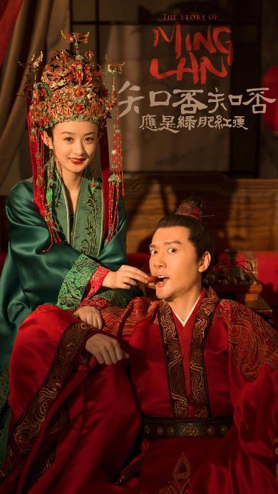 知否知否 应是绿肥红瘦 古装 电视剧 赵丽颖 冯绍峰