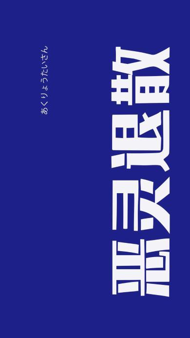 恶灵退散 蓝色 日语