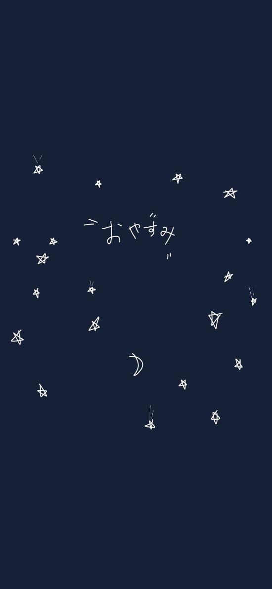晚安 日语 日文 星空 简笔画 蓝色
