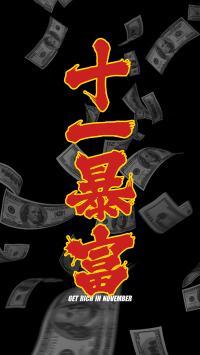 十一暴富 纸币 钞票 发财 钱 黑色