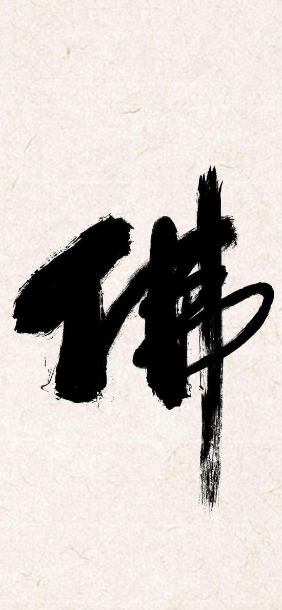 佛 书法 毛笔字