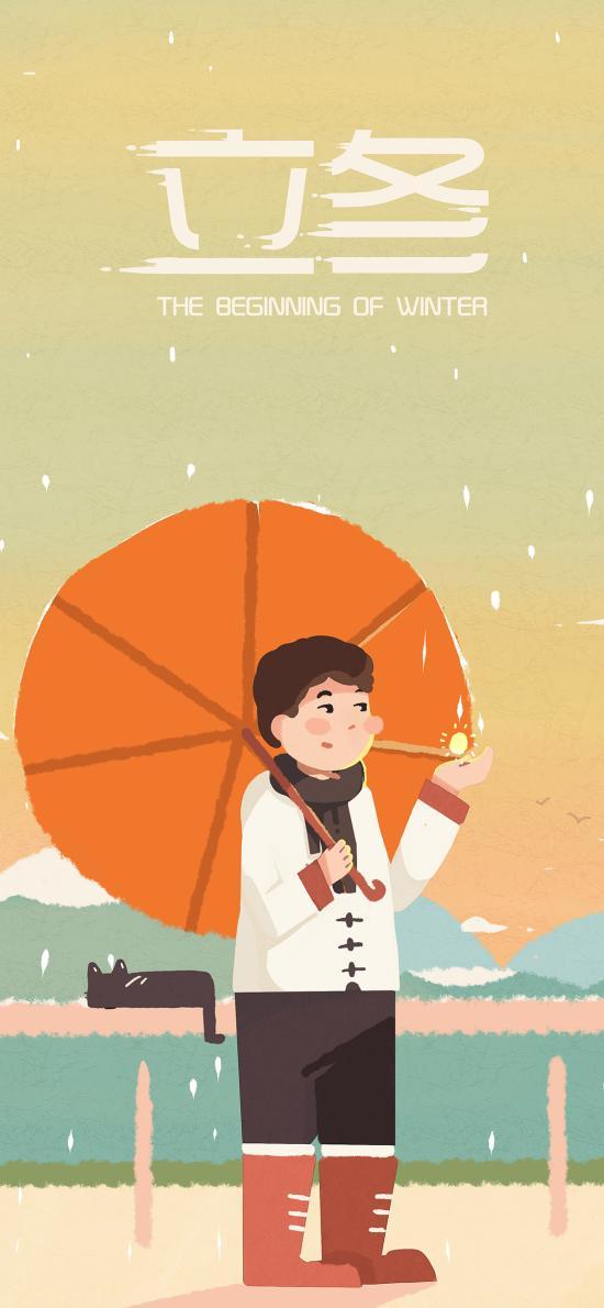 立冬 二十四节气 插画 伞 下雪