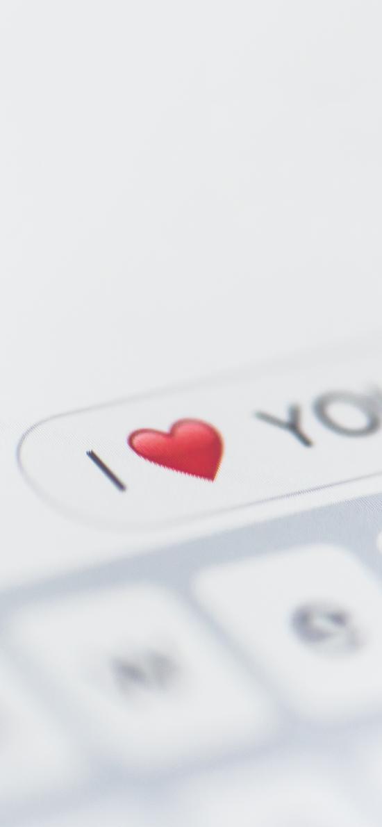 我爱你 i love you 爱心 表白 爱情
