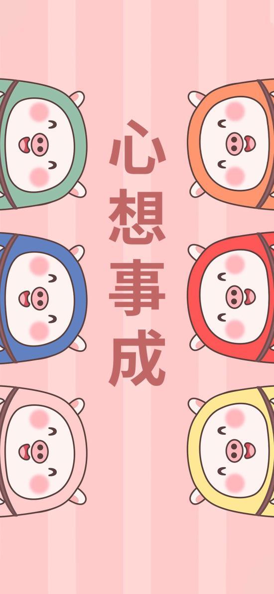 心想事成 猪 卡通 可爱 粉色
