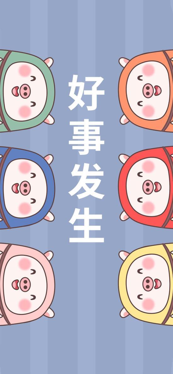 心想事成 猪 卡通 可爱 蓝色