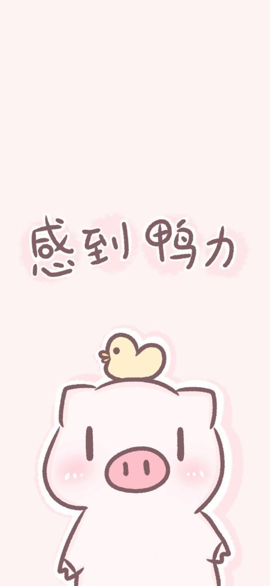 粉色 卡通 小猪 感到鸭力