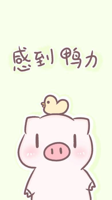 绿色背景 卡通 猪 小黄鸭 感到鸭力