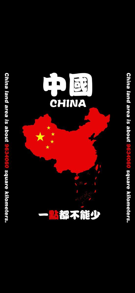 中国 一点都不能少 地图 五星红旗 黑色