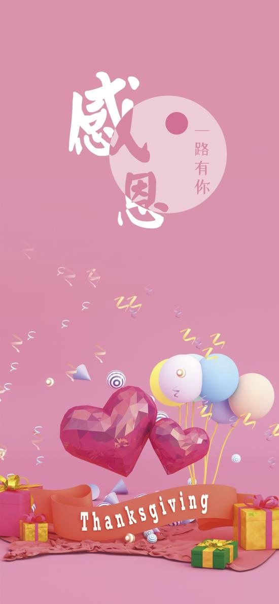 感恩节 粉色 气球 Thanksgiving day 礼物