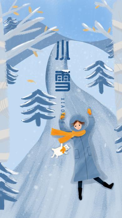 小雪 二十四节气 插画 冬季