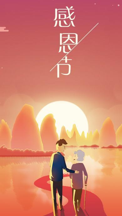 感恩节 插画 夕阳 父母