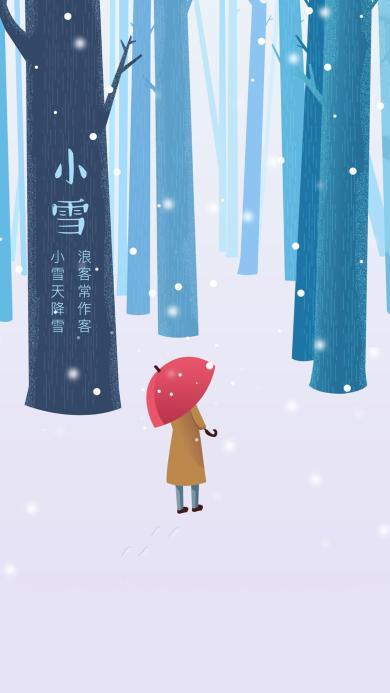 小雪 二十四节气 插画 下雪 冬季 伞