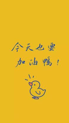 今天也要加油鸭 小鸭子 黄色