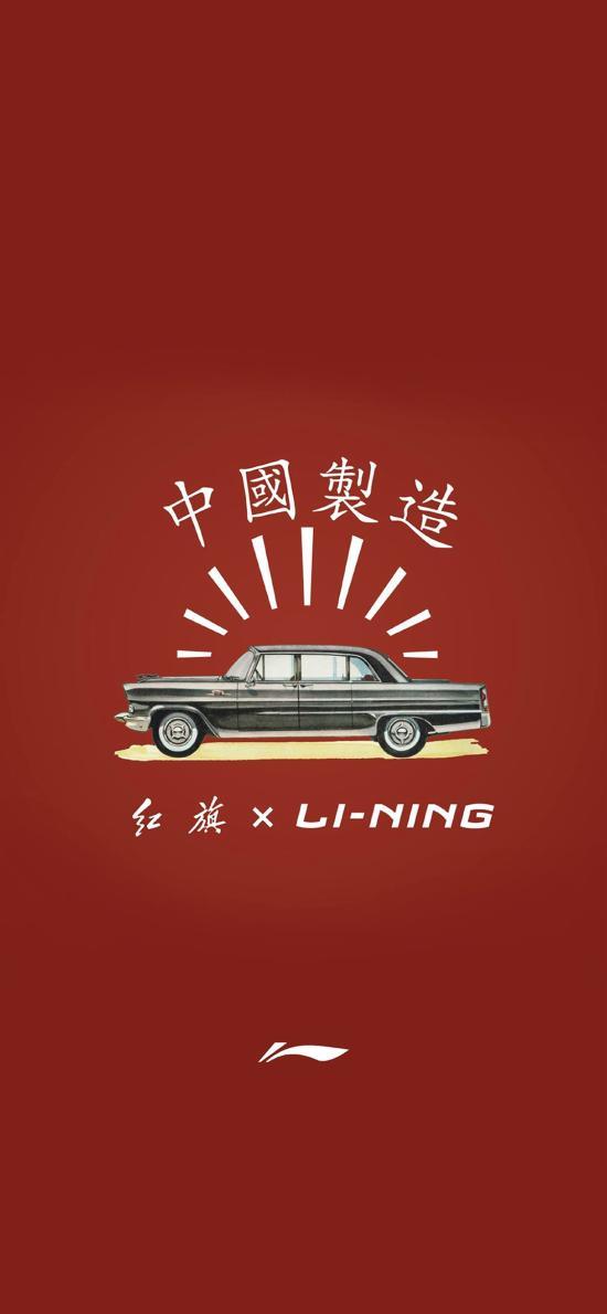 中国制造 红旗牌 汽车 红色 李宁