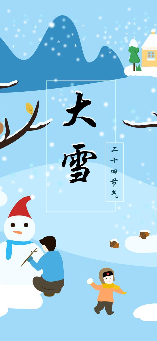 大雪 二十四节气 堆雪人 冬天 蓝色