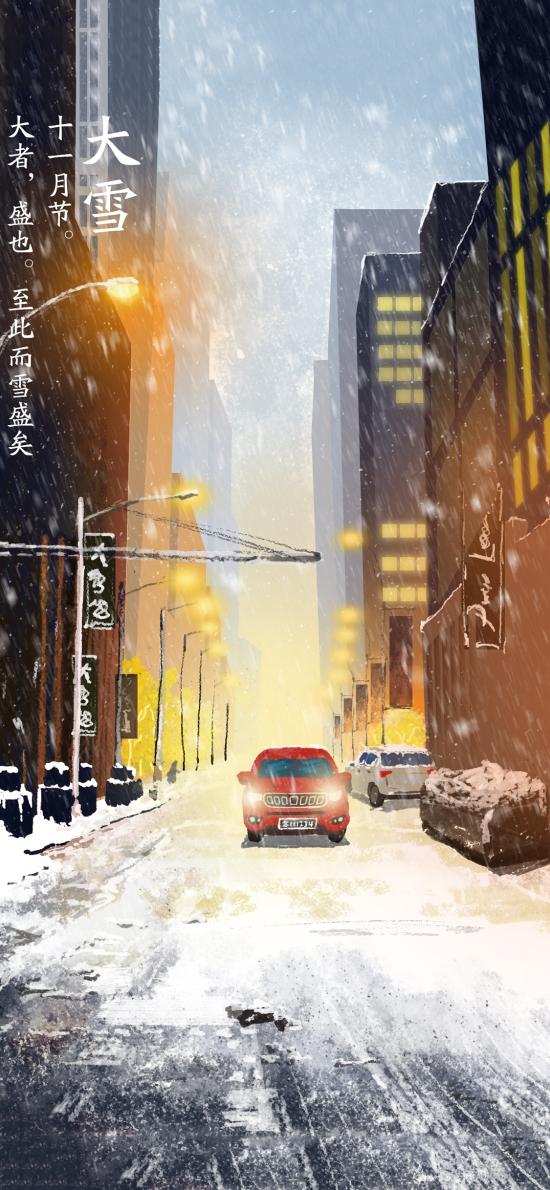 大雪 二十四节气 马路 车辆 行驶 插画
