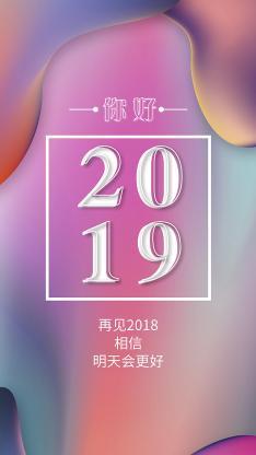 你好2019 再见2018 相信 明天会更好