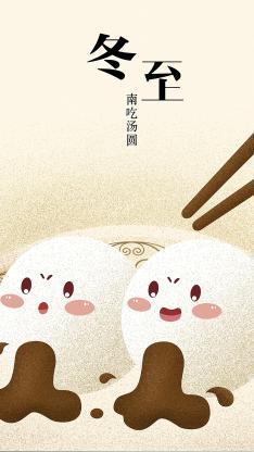 冬至 传统佳节 插画 汤圆