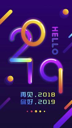 再见2018 你好2019 新年 hello