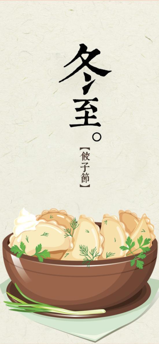 冬至 传统佳节 插画 饺子