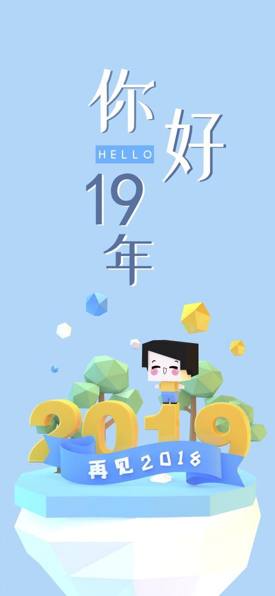 hello 再见2018 你好2019 新年 hello
