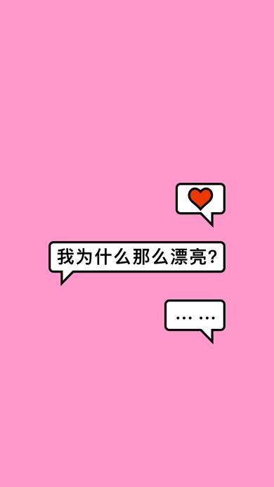 我为什么那么漂亮 爱心 粉色