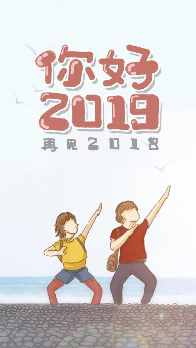 你好2019 再见2018 新年