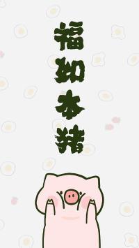 卡通 粉色 猪猪 福如本猪