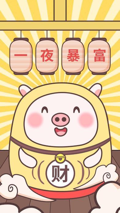 卡通 猪年 新年 一夜暴富