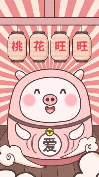 卡通 猪年 新年 桃花旺旺
