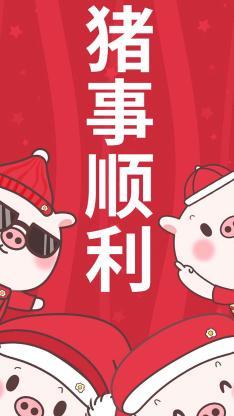 新年 猪年 卡通 猪事顺利
