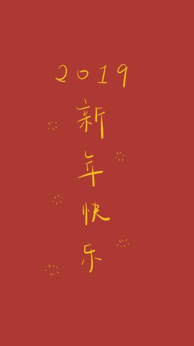 红色 喜庆 2019 新年快乐