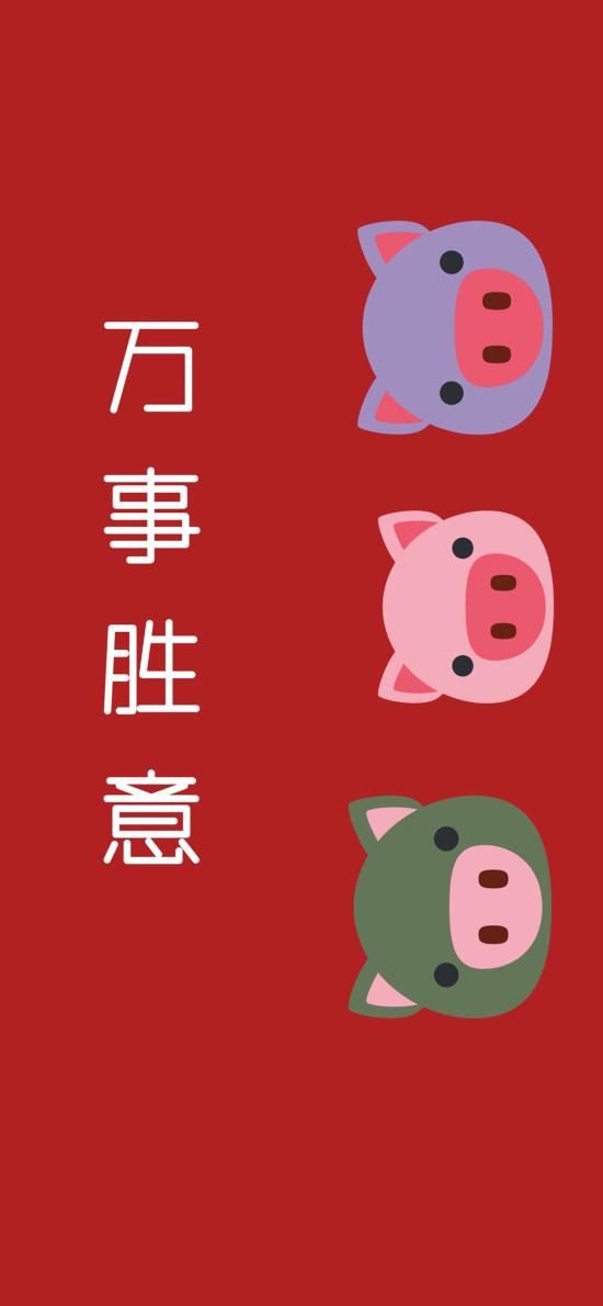 新年 猪年 卡通猪头 万事胜意