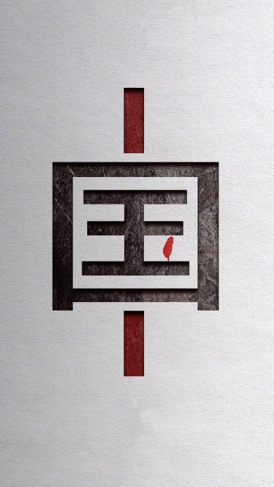 中国 两岸统一 台湾 祖国
