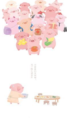 过了腊八就是年 小猪猪们要团圆 新年