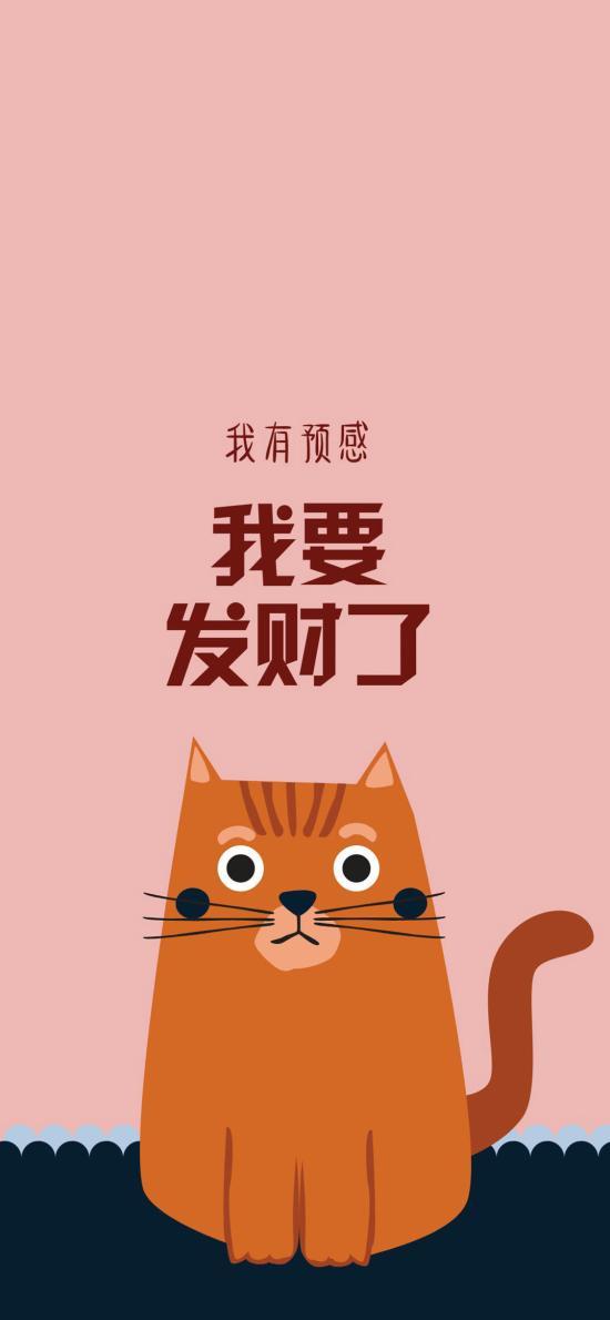 卡通 猫咪 我有预感 我要发财了