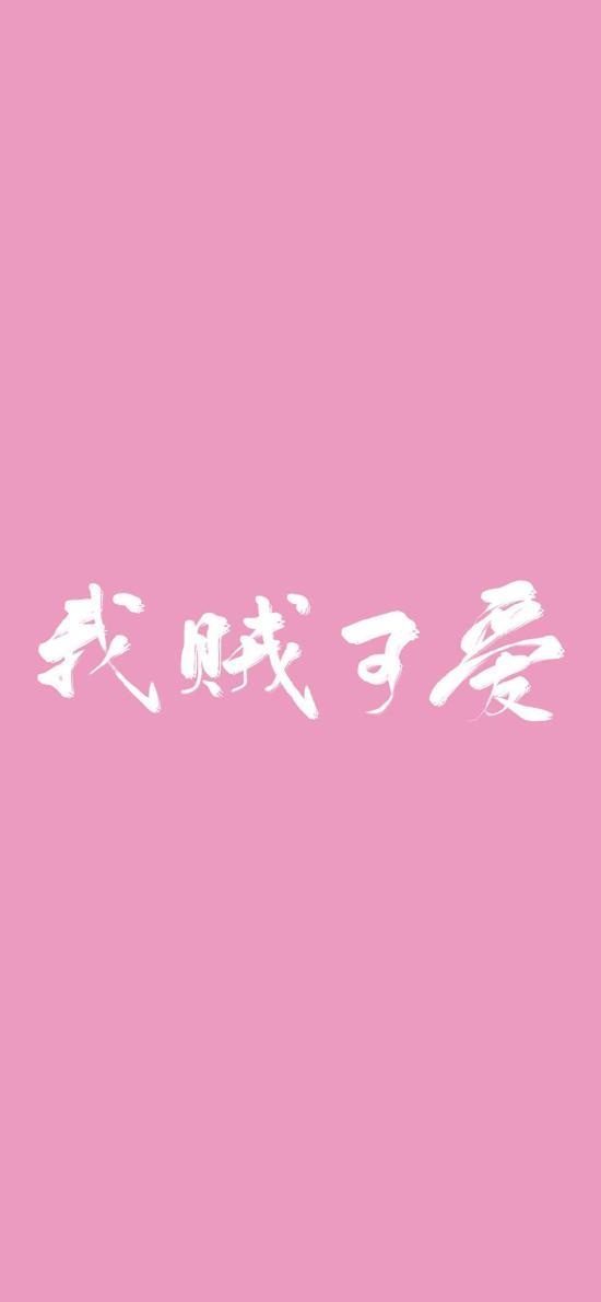 我贼可爱 粉色