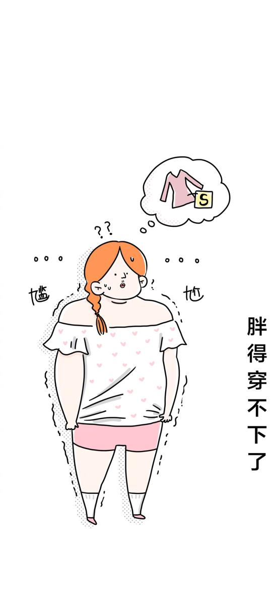 卡通 女孩 胖得穿不下了