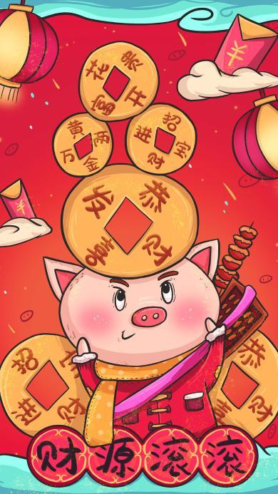 财源滚滚 猪年 恭喜发财 招财进宝 新年