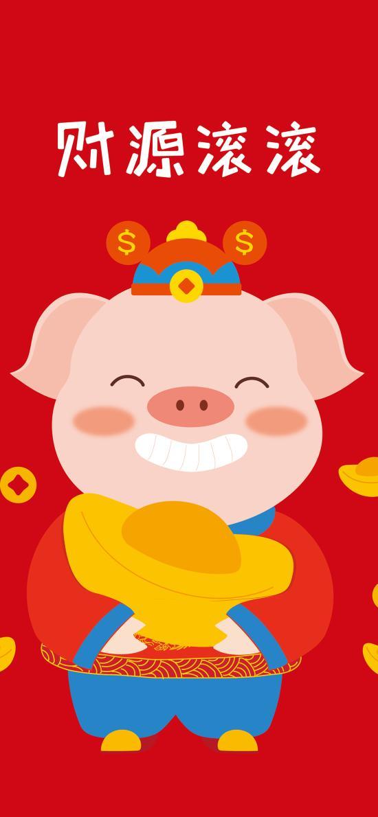 财源滚滚 猪年 金元宝 新年