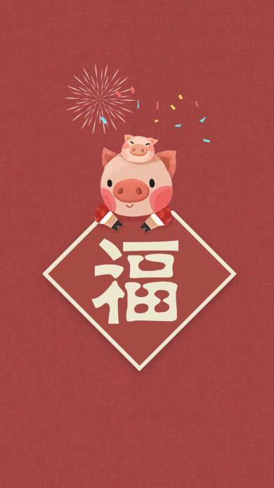 新年 猪年 福到了 烟花