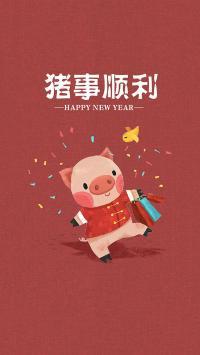 新年 猪年 猪事顺利