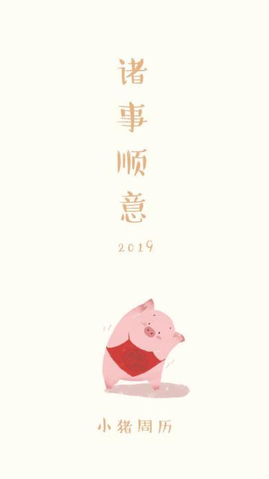 新年 猪年 诸事顺意