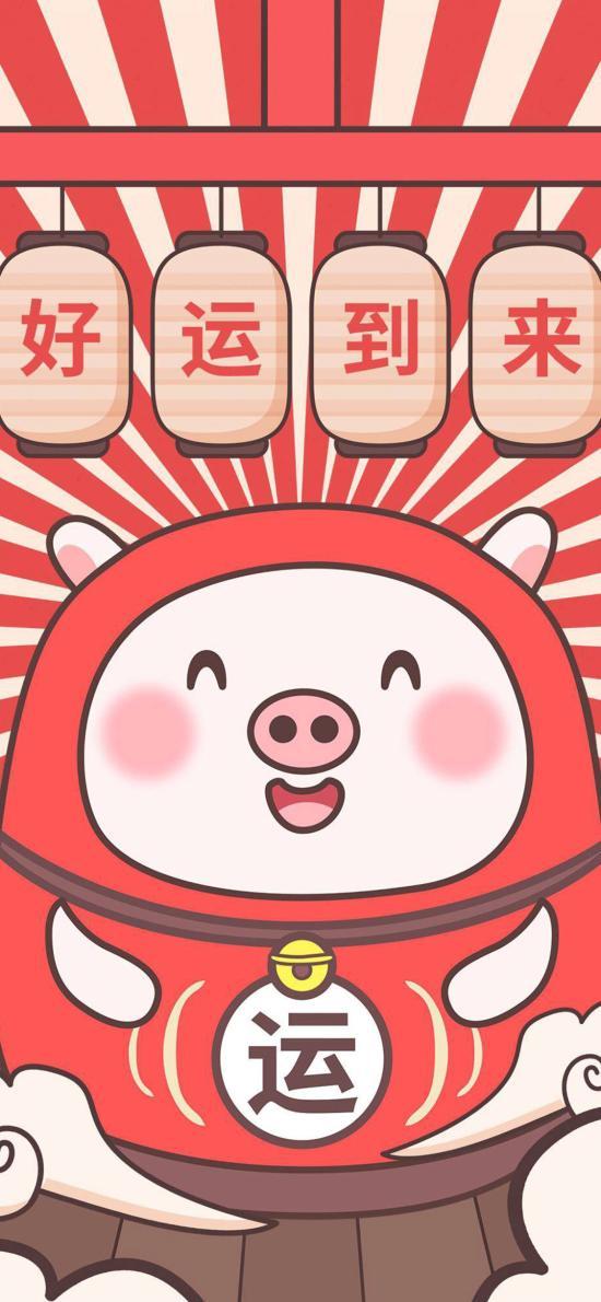 卡通 猪年 好运到来 新年
