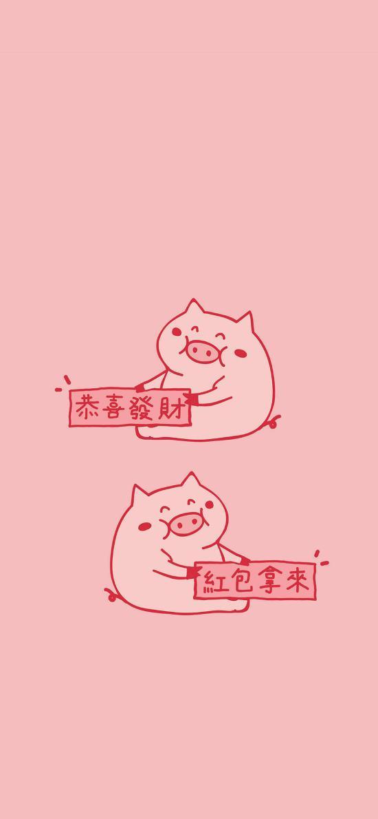 春节 恭喜发财 红包拿来 猪