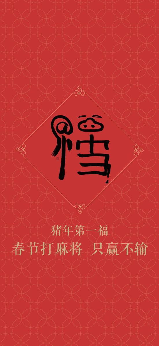 猪年第一福 春节打麻将 只赢不输 红色