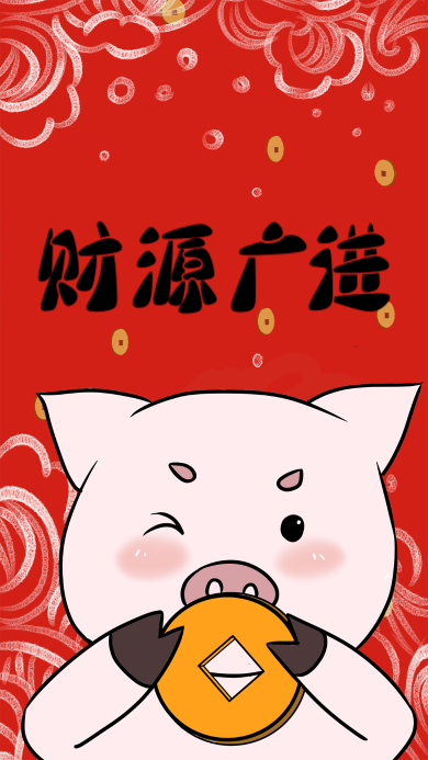 新年 猪年 财源广进 卡通猪