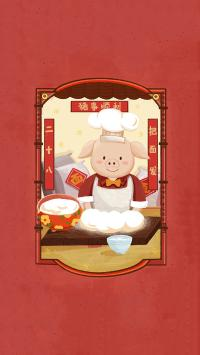 猪事顺利 二十八 把面发 新年 红色