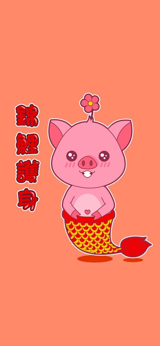 锦鲤附身 猪 新年